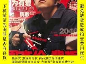 二手書博民逛書店罕見當代歌壇2004年31期周傑倫梁詠琪言承旭劉若英rainY284573