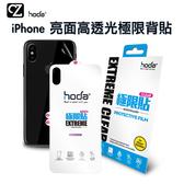 hoda 亮面高透光極限背貼 iPhone ixs max ixr 背貼 保護貼 抗衝擊 透明機身貼