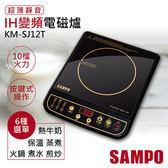 超下殺【聲寶SAMPO】超薄靜音IH變頻電磁爐 KM-SJ12T