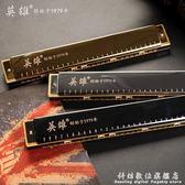 上海國光英雄牌口琴高級成人專業28孔c調復音/重音初學者入門自學 科炫數位