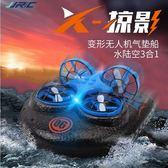 無人機兒童遙控飛機無人機小學生小型水陸空三合一飛行器小飛機玩具男孩 moon衣櫥