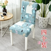椅套 家用簡約椅墊套裝餐椅套通用凳套座椅套彈力酒店餐桌椅子套罩佈藝
