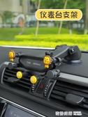 手機車載支架可愛吸盤式固定汽車用萬能通用型車上車內導航支撐架 奇妙商鋪