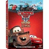 【迪士尼/皮克斯動畫】Cars闖天關: 拖線狂想曲-DVD 普通版