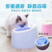 寵物過濾飲水器 寵物飲水器 循環過濾噴泉飲水機 電動活氧飲水碗 貓咪飲水【G00091】