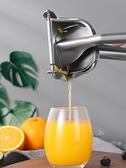手動榨汁機 擠壓器多功能壓汁機不銹鋼壓汁器檸檬榨汁神器【快速出貨八折鉅惠】