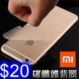 碳纖維背膜 小米 小米3/小米4/小米5/小米MAX/小米5S+/小米note2 超薄半透明手機背膜 防磨防刮