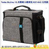 含隔板 Tenba Skyline 13 天際線13 肩背包 637-642 公司貨 灰 相機包 單肩 側背包 手提