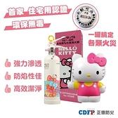 【南紡購物中心】【正德防火】Hello Kitty強化液滅火器+台座_蝴蝶白_家用型滅火器2.7KG