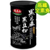 【馬玉山】黑芝麻黑豆粉520g~下單5折,數量有限,售完為止