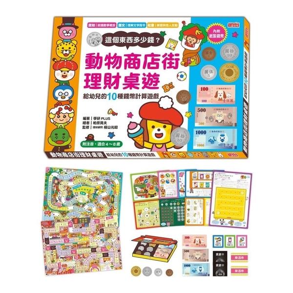 動物商店街理財桌遊:給幼兒的10種錢幣計算遊戲