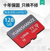 記憶卡 內存卡128g高速行車記錄儀手機內存專用卡256G攝像頭監控512gSD卡64g存儲卡 生活主義