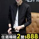 任選2件888外套韓版簡約風修身立領素色...
