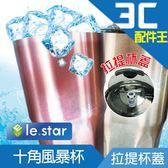 Lestar 316不鏽鋼十角風暴杯 環保 保冰 保溫 拉提杯蓋 防漏 耐用 不燙手 好用 sgs