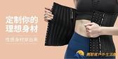 束腰帶收腹綁帶腹帶女運動護腰瘦身塑腰健身塑形減肥燃脂神器瘦腰【勇敢者】
