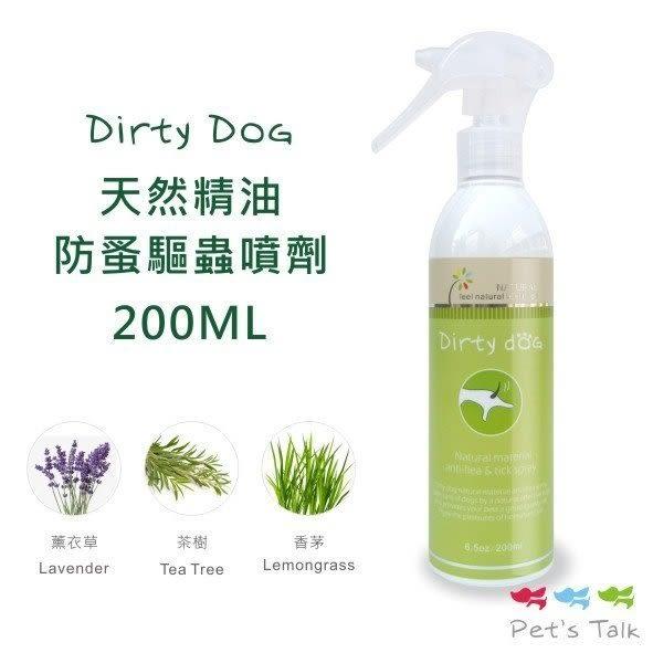 Pet'sTalk~Dirty Dog-蟲蟲掰掰-純天然防蚤驅蟲噴劑 SGS檢驗通過 不含防腐劑~ 200ML