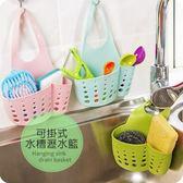 ♚MY COLOR♚可掛式加厚瀝水籃 衛浴 廚房 洗漱 買棉 餐具 按扣式  收納袋 置物籃 【S47】