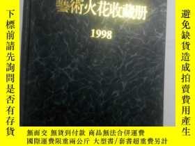 二手書博民逛書店罕見藝術火花收藏冊(1998年)大16開,硬精裝Y13654 上