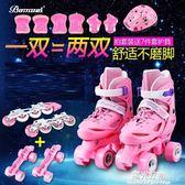 溜冰鞋兒童單直排輪雙排輪四輪旱冰輪滑鞋男女款3-5-6-8-10歲 igo陽光好物