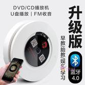 CD機 dvd影碟機vcd英語學生家用cd播放機一體光盤復讀機光碟便攜播 4色T