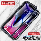 蘋果手機殼iPhone XS MAX/X/XS/XR磁吸殼【奇趣小屋】