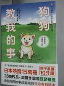 【書寶二手書T1/寵物_IEL】狗狗教我的事:我想跟你永遠在一起_三浦健太