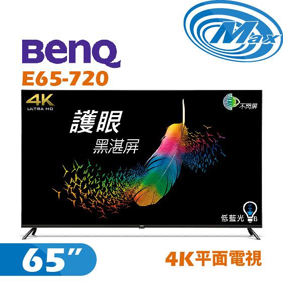 《麥士音響》 BenQ明基 65吋 4K電視 E65-720