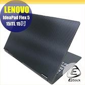 【Ezstick】Lenovo IdeaPad Flex 5 15 ITL Carbon黑色紋機身貼 DIY包膜