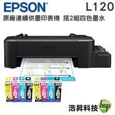 【全新機/搭四色墨水兩組】EPSON L120 超值單功能原廠連續供墨印表機