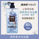 清淨海 Miiflora輕花萃 清爽香水沐浴露-香水檸檬+麝香 720g 6入 SM-MFP-SC720-CM*6