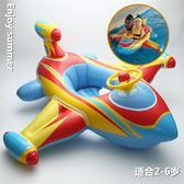 加強飛機兒童游泳圈寶寶座圈嬰兒小孩坐圈男孩女孩充氣玩具救生圈 小巨蛋之家