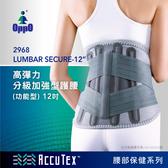 【歐活保健OPPO護具】12吋加強護腰│腰椎保護│提供腰背支撐│高彈力分級 (#2968)