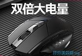 滑鼠 英菲克無線鼠標可充電式藍牙雙模靜音無聲無限辦公游戲電競專用適用 快速出貨