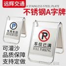 不銹鋼禁止停車牌請勿泊車告示牌專用車位小心地滑A字牌指示牌 3CHM