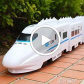 兒童玩具火車男孩軌道電動仿真遙控火車超大號動車高鐵模型和諧號igo 港仔會社
