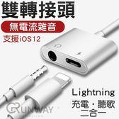【現貨】Lightning 充電 聽歌 二合一轉接線 轉接3.5mm耳機 蘋果轉接器 iPhone耳機轉接頭 雙轉接頭 IOS12