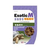 寵物家族-M特寵專科 陸龜專用飼料400g(545M21
