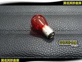 莫名其妙倉庫【2P118 紅色剎車燈泡】原廠 煞車燈泡 紅光 RS尾燈 透明殼專用 色澤增強 FOCUS MK2