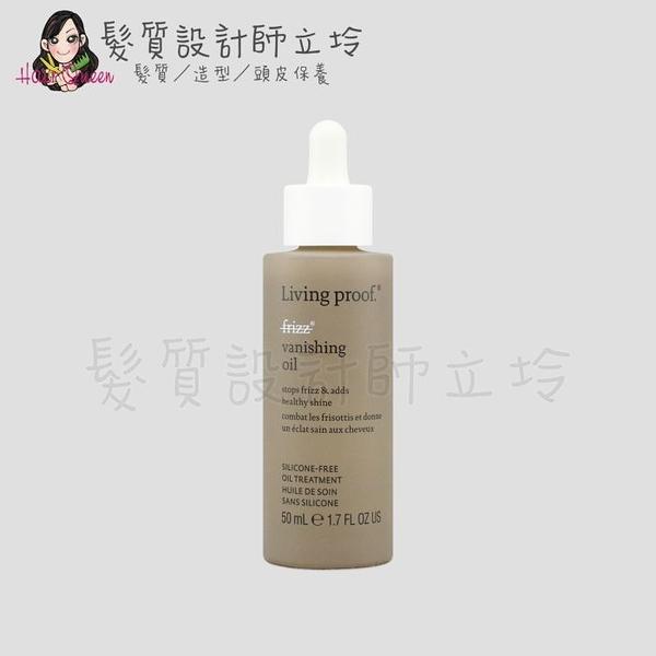 立坽『免沖洗護髮』派力國際公司貨 Living Proof 毛燥3.5號仿生髮油50ml HH02