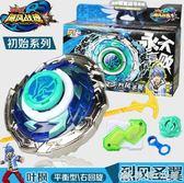 戰斗王陀螺3玩具颶風戰魂極地光盾烈風聖翼S赤練狂刀  理想潮社