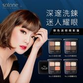 Solone 戀色迷棕眼影盤 (四色可選) ◆86小舖 ◆