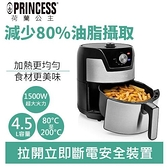 PRINCESS 荷蘭公主 181026 4.5L 不鏽鋼飾面 健康氣炸鍋【原價3490,限時優惠】