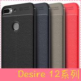 【萌萌噠】HTC Desire 12 / Desire12+ Plus創意新款荔枝紋保護殼 防滑防指紋 網紋散熱設計 全包防摔軟殼