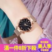 女士手錶學生手表女款高初中簡約正品大氣網紅抖音星空新款士石英手表