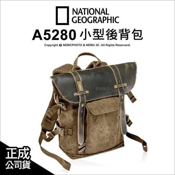 國家地理 National Geographic 非洲系列 Africa NG A5280 小型後背包 ★24期免運★適 微單眼 薪創