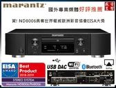 盛昱音響『日本製 Marantz ND8006 網路CD播放機』有現貨可自取