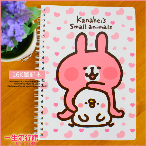 《最後2個》卡娜赫拉 兔兔 P助 正版 25k 線圈 筆記本 日記  記事本 文具 C11018