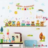 壁貼【橘果設計】快樂卡通火車 DIY組合壁貼 牆貼 壁紙 室內設計 裝潢 無痕壁貼 佈置