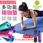 台灣現貨 瑜伽墊NBR 10mm加厚瑜伽墊 多功能瑜伽墊