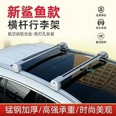 行李架 轎車行李架 車頂 通用X3 S1帝豪GS RS汽車車頂行李架橫桿通用SUV 裝飾界 免運